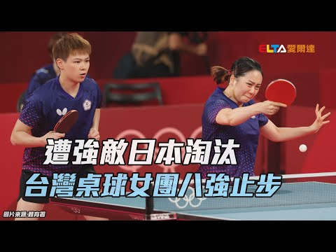 桌球女子團體賽八強戰惜敗日本
