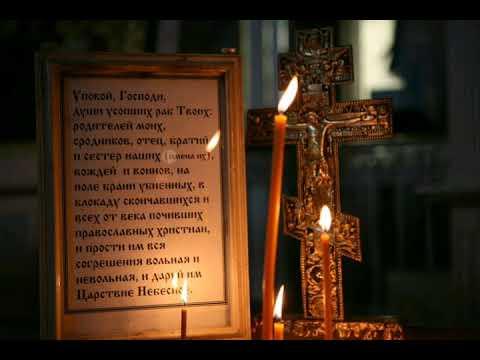 Молитва об усопшем рабе Божьем Владимире.