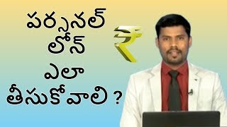How to Avail Personal Loan - Money Doctor Show Telugu   EP 171