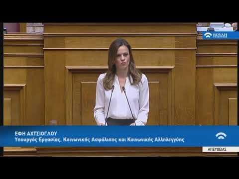 Ε.Αχτσιόγλου (Υπουργ.Εργασίας,Κοιν.Ασφ.Αλληλ.)(Κύρωση Συμφωνίας Πρεσπών) (24/01/2019)