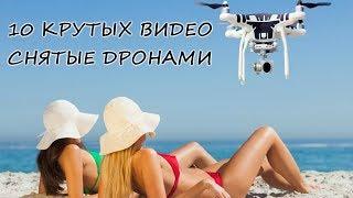 10 КРУТЫХ ВИДЕО СНЯТОЕ ДРОНАМИ. Невероятные видео с дронов.