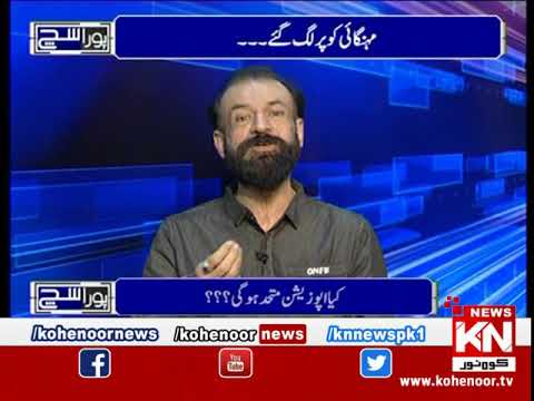Pora Sach 01 April 2019 | Kohenoor News Pakistan