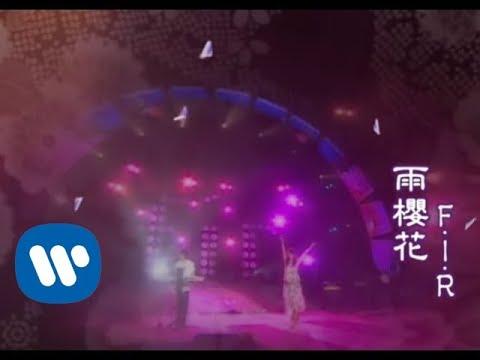 F.I.R. 飛兒樂團 - 雨櫻花 Sakura in the Rain (華納 official 官方完整版MV)