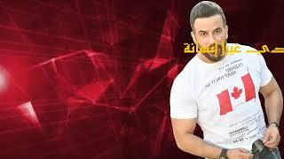 تحميل اغاني Anwar El Amir - Aala Aayna [ Official Video Lyrics ] / أنور الامير - على عينا MP3