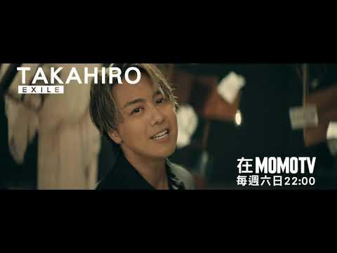 《放浪一族演唱會精選》Exile Takahiro 想對台灣粉絲說...