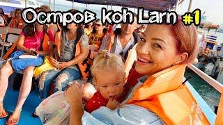 Самый популярный остров в Паттайе! Колан Koh Larn путешествие начинается!