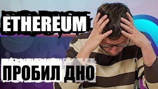 Ethereum пробил дно: покупать или избавляться? #bitcoinify