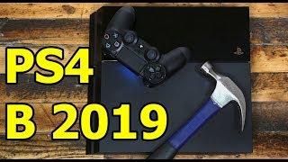Стоит ли покупать PS4 в 2019