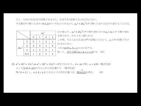 , title : '【数学】チャレンジちゅ~ぶ第5回 解答と考察