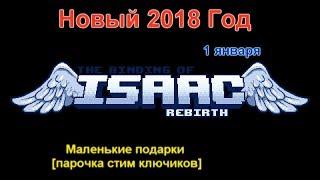 The Binding of Isaac:  Rebirth - Новый 2018 Год с Айзеком + Парочка подарков [стим ключики] на PS4