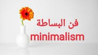 تنظيم البيت والحياة باستخدام فن البساطة minimalism