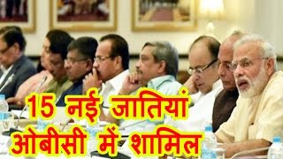 15 new castes OBC list में शामिल, Modi Cabinet का अहम फैसला