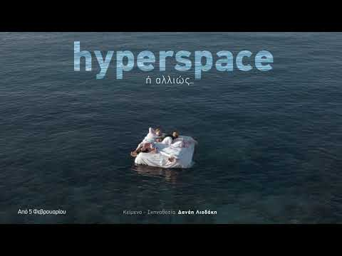 Hyperspace ή αλλιώς...