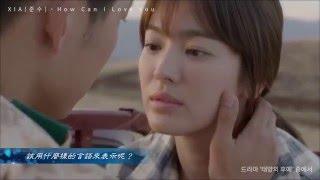 [中字] XIA (俊秀) - How Can I Love You (太陽的後裔 OST)