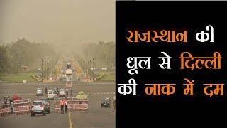 राजस्थान में धूल भरी आंधी से दिल्ली के लोगों का सांस लेना हुआ मुहाल