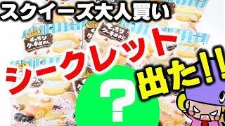【もっちりケーキ屋さん】スクイーズ紹介!BOX開封 で シークレット出た【サプライズトイ】アジーンTV