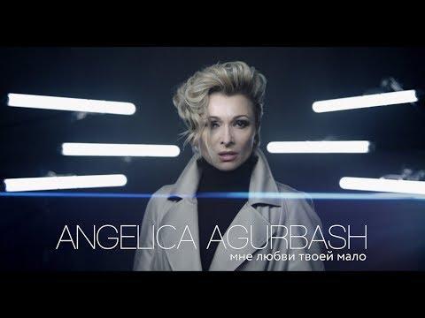 Анжелика Агурбаш - Мне любви твоей мало