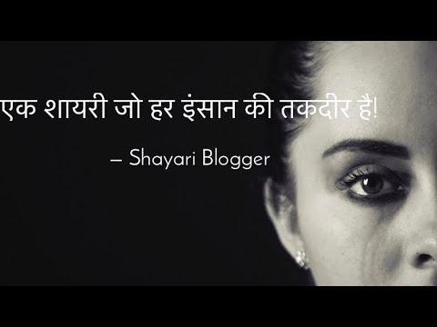 Love Shayari(Phir Mohabbat krne chala H tu)