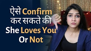 How To Know If A Girl DOESN'T LOVE YOU Ft. Gharelu Doctor | Mayuri Pandey