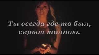 Сhristina Perri - A Thousand Years (текст песни, русский перевод) караоке по-русски