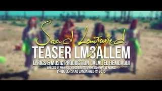 Saad Lamjarred - LM3ALLEM (Music Video Teaser) | (سعد لمجرد - لمعلم (برومو الفيديو كليب
