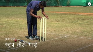 क्रिकेट सीखना How To Pitch The Stumps | Cricket