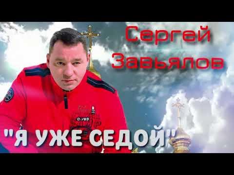 Сергей Завьялов Я уже седой ( НОВИНКА2021)