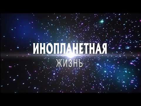 Инопланетная жизнь ( Анонс нового видео )