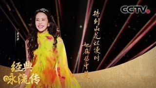 《经典咏流传第三季》莫文蔚温情开嗓 致敬抗疫一线白衣天使  20200215 | CCTV