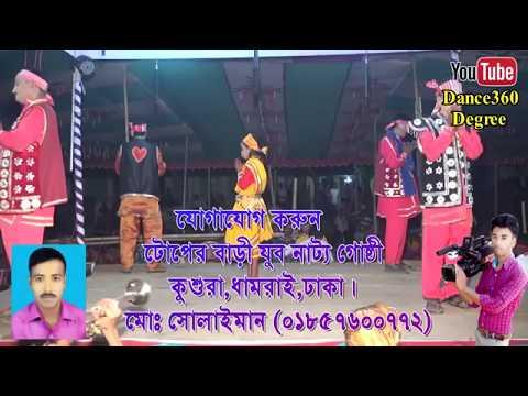 By Photo Congress || Beder Meye Josna Bangla Picture Video Song
