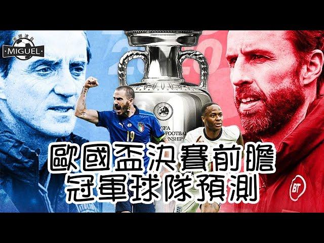 中国中歐國盃的视频发音