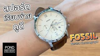 นาฬิกาแนว Chronograph ที่ดูคลีนที่สุด! Fossil Neutra Chronograph Ref. FS5380 - Pond Review