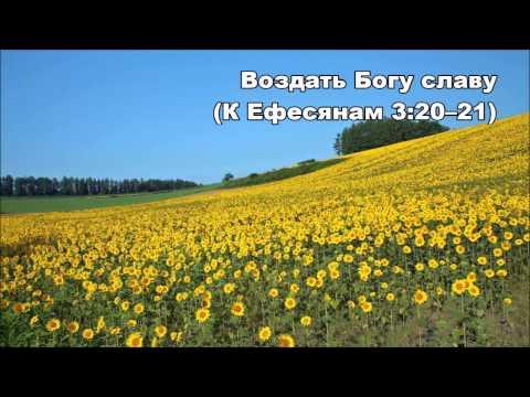 06.08.2015 Молитва Павла за церковь (К Ефесянам 3:14–21)