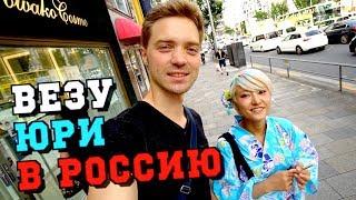 Возвращаюсь в Россию в ПЕРВЫЙ РАЗ спустя 8 лет жизни в Японии