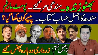 بھٹو زندہ سندھی مر گئے، سندھ کا اصل حساب کتاب