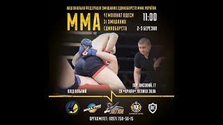 MMA Чемпионат Одессы fight 47 2019.03