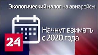 """Программа """"Налоги"""" от 23 июля 2019 года - Россия 24"""