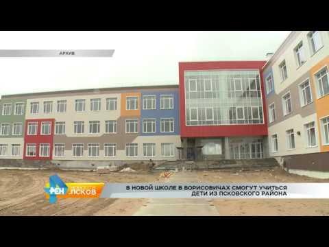 Новости Псков 17.05.2017 # Мест в новой школе хватит всем