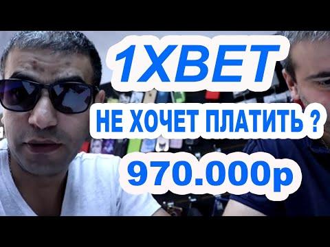 1XBET ХОЧЕТ КИНУТЬ ? / ВЫИГРАЛ 970.000р ЖДЕМ ВЫПЛАТУ !!!