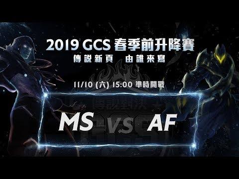 《Garena 傳說對決》2018/11/10 15:00 2018 GCS 春季前升降賽