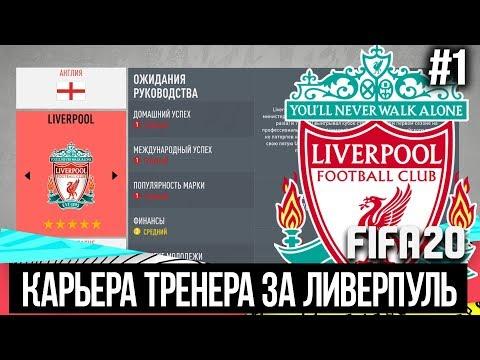 FIFA 20 | Карьера тренера за Ливерпуль [#1] | НАЧАЛО! КОГО КУПИТЬ? КЕМ УСИЛИТЬСЯ?