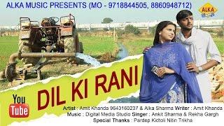 Dil Ki Rani // Latest Haryanvi Song 2017 // Alka Sharma // Full HD Dj Song