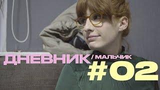 Муся Тотибадзедневник #2. Театр Практика