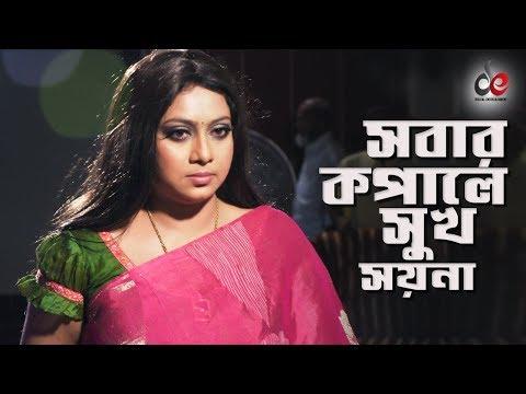 Sobar Kopale Sukh Soyna | Movie Scene | Salman Shah | Shabnur | Bichar Hobe
