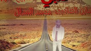 محمد مدلول مازن الهاجري كلبي تحميل MP3