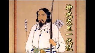 神武天皇一代記古事記・日本書紀「神武東征」