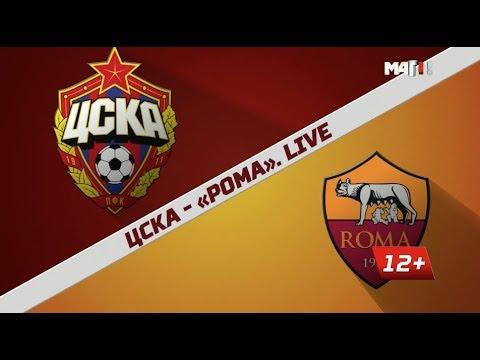 ЦСКА - Рома. Live. Специальный репортаж видео