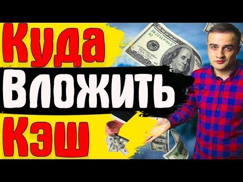 Куда вложить 30 тысяч рублей   Инвестиции   Как начать зарабатывать?