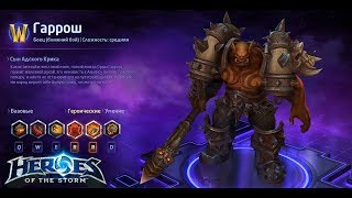 Heroes of the storm/Герои шторма. Pro gaming. Гаррош. Танк build.