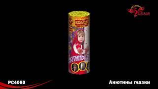 """Фонтан """"Анютины глазки"""" РС4080 / РС480 от компании Интернет-магазин SalutMARI - видео"""